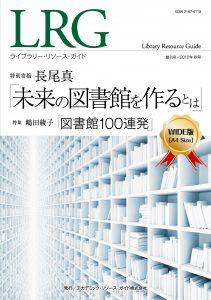 LRG創刊号ワイド版(A4サイズ)